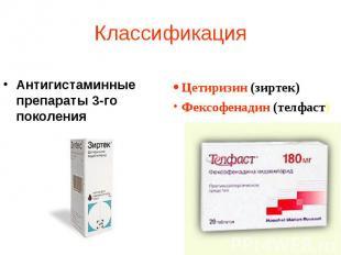 Классификация Антигистаминные препараты 3-го поколения