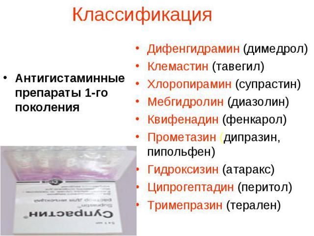 Классификация Антигистаминные препараты 1-го поколения