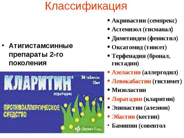 Классификация Атигистамсинные препараты 2-го поколения