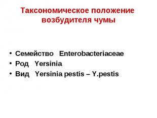 Семейство Enterobacteriaceae Род Yersinia Вид Yersinia pestis – Y.pestis