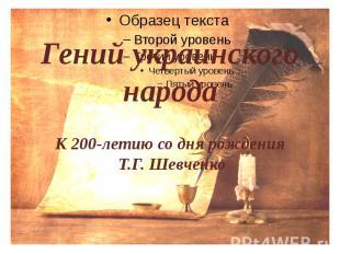 Гений украинского народаК 200-летию со дня рождения Т.Г. Шевченко
