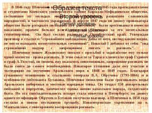 В 1846 году Шевченко вошел в основанное в конце 1845 года преподавателями и студ