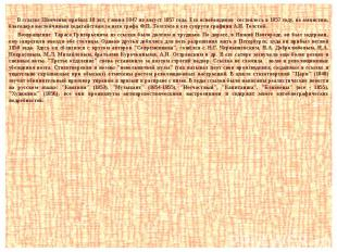 В ссылке Шевченко пробыл 10 лет, с июня 1847 по август 1857 года. Его освобожден