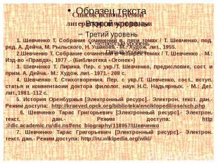 Список используемой литературы и материалов