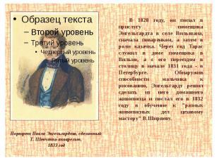 Портрет Павла Энгельгардта, сделанный Т. Шевченко акварелью, 1833 год