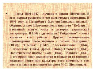 Годы 1840-1847 - лучшие в жизни Шевченко. В этот период расцвело и его поэтическ