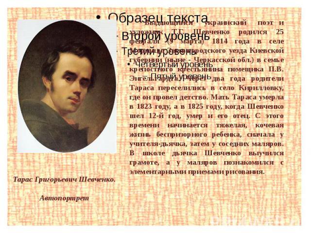 Тарас Григорьевич Шевченко. Автопортрет