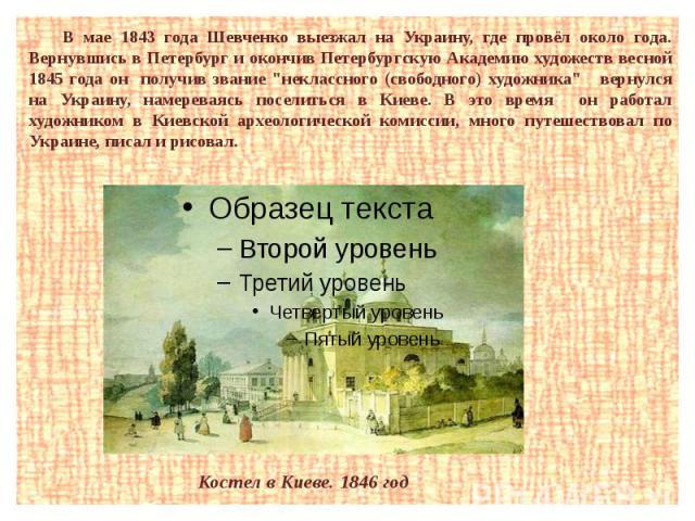 Костел в Киеве. 1846 год