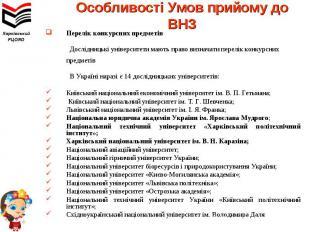 Перелік конкурсних предметів Дослідницькі університети мають право визначати пер
