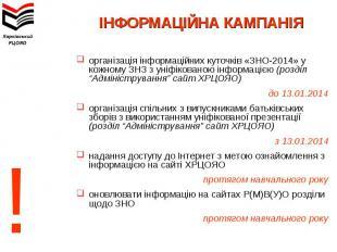 організація інформаційних куточків «ЗНО-2014» у кожному ЗНЗ з уніфікованою інфор