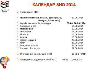 Проведення ЗНО:Проведення ЗНО:Іноземні мови (англійська, французька, 03.06.2014