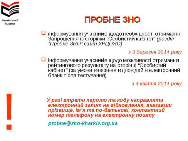 """інформування учасників щодо необхідності отримання Запрошення із сторінки """"Особистий кабінет"""" (розділ """"Пробне ЗНО"""" сайт ХРЦОЯО) інформування учасників щодо необхідності отримання Запрошення із сторінки """"Особистий кабінет"""" (розділ """"Пробне ЗНО"""" сайт Х…"""