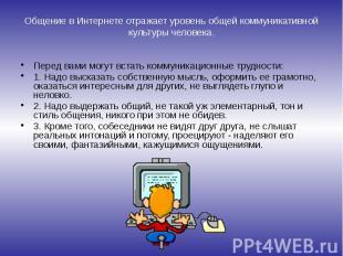 Общение в Интернете отражает уровень общей коммуникативной культуры человека. Пе