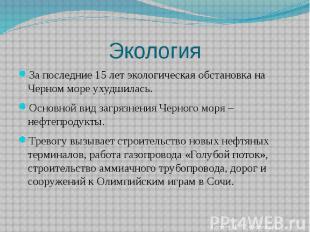 ЭкологияЗа последние 15 лет экологическая обстановка на Черном море ухудшилась.О