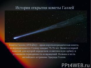 История открытия кометы Галлея Комета Галлея (1P/Halley) - яркая короткопериодич