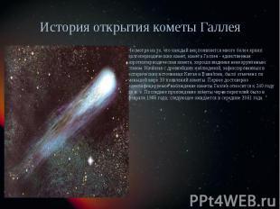 История открытия кометы Галлея Несмотря на то, что каждый век появляется много б