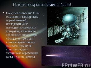 История открытия кометы Галлея Во время появления 1986 года комета Галлея стала