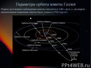 Параметры орбиты кометы Галлея