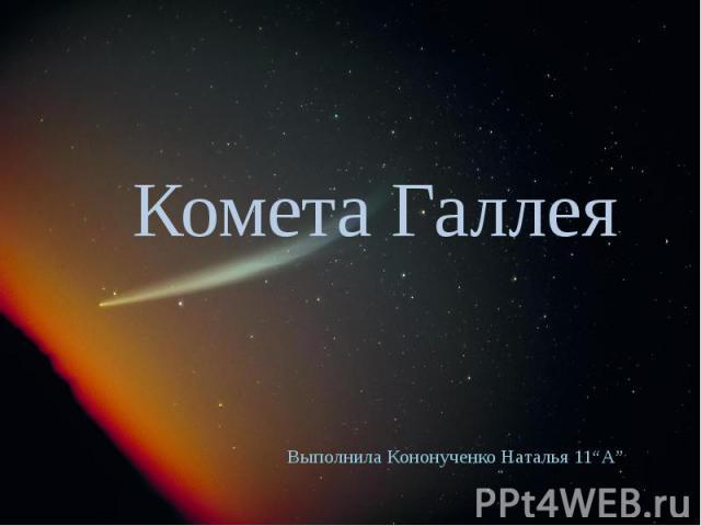 """Комета Галлея Выполнила Кононученко Наталья 11""""А"""""""