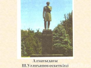 Алматыдағы Ш.Уәлиханов ескеткіші