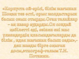 «Корпуста ой-өрісі, білім жағынан Шоқан тез өсті, орыс жолдастарын басып озып от