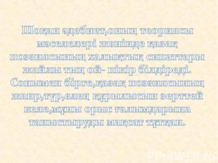 Шоқан әдебиет,оның теориясы мәселелері жөнінде қазақ поэзиясының халықтық сипатт