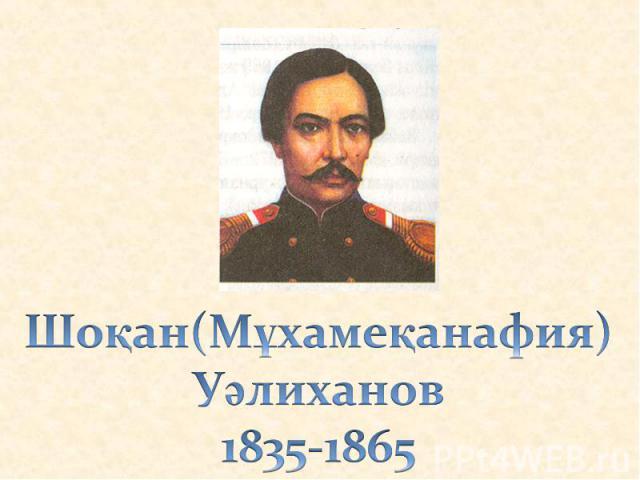 Шоқан (Мұхамеқанафия) Уәлиханов 1835-1865