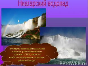 Всемирно известный Ниагарский водопад, расположенный на границе с США, является