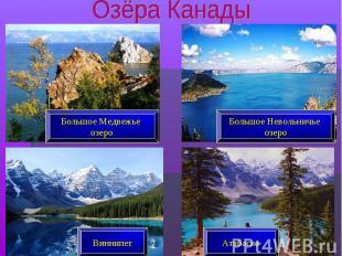 Большое Медвежье озеро ВиннипегАтабаска Большое Невольничье озеро
