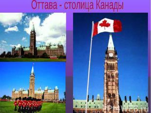 Оттава - столица Канады