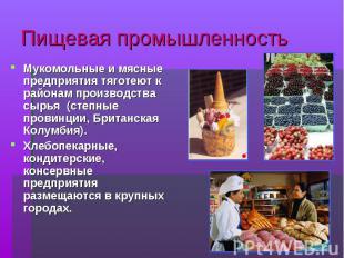 Пищевая промышленностьМукомольные и мясные предприятия тяготеют к районам произв