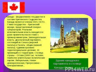Канада – федеративное государство в составе Британского Содружества. Канада явля