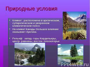 Природные условия Климат: расположена в арктическом, субарктическом и умеренном