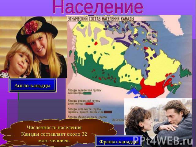 Численность населения Канады составляет около 32 млн. человек. Англо-канадцы Франко-канадцы