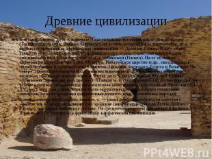 Древние цивилизации В 6-5-м тысячелетиях до н. э. в долине Нила складывается зем