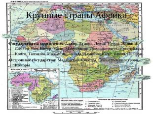 Крупные страны Африки Государства на континенте: Алжир, Египет, Ливия, Судан, Эф