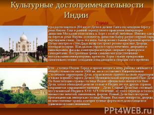 Культурные достопримечательности Индии Города Города Агра расположена в 204 км о