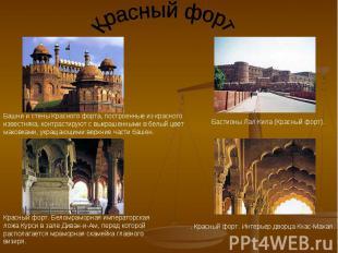 Башни и стены Красного форта, построенные из красного известняка, контрастируют