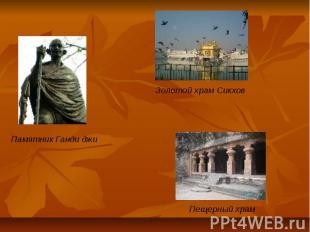 Золотой храм Сикхов Памятник Ганди джи Пещерный храм