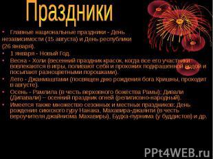 Главные национальные праздники - День независимости (15 августа) и День республи