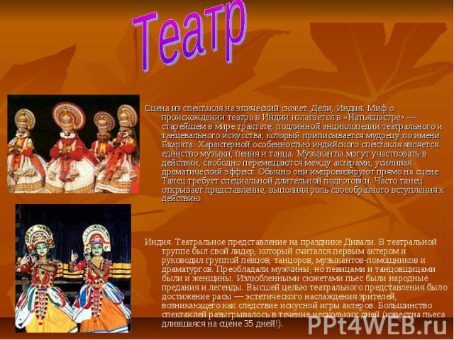 Сцена из спектакля на эпический сюжет. Дели, Индия. Миф о происхождении театра в Индии излагается в «Натьяшастре» старейшем в мире трактате, подлинной энциклопедии театрального и танцевального искусства, который приписывается мудрецу по имени Бхарат…