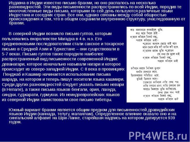 Издавна в Индии известно письмо брахми, но оно распалось на несколько разновидностей. Эти виды письменности распространились по всей Индии, породив те многочисленные виды письма, которыми по сей день пользуются различные языки Индостана и соседних с…