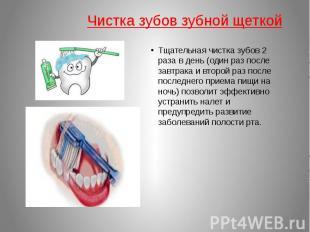 Чистка зубов зубной щеткой Тщательная чистка зубов 2 раза в день (один раз после