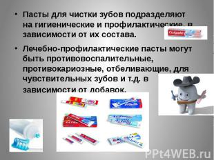 Пасты для чистки зубов подразделяют на гигиенические и профилактические, в завис