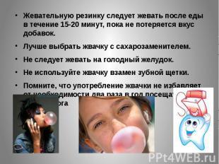 Жевательную резинку следует жевать после еды в течение 15-20 минут, пока не поте