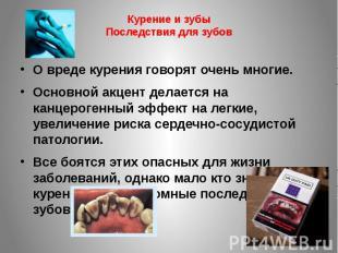 Курение и зубыПоследствия для зубовО вреде курения говорят очень многие. Основно