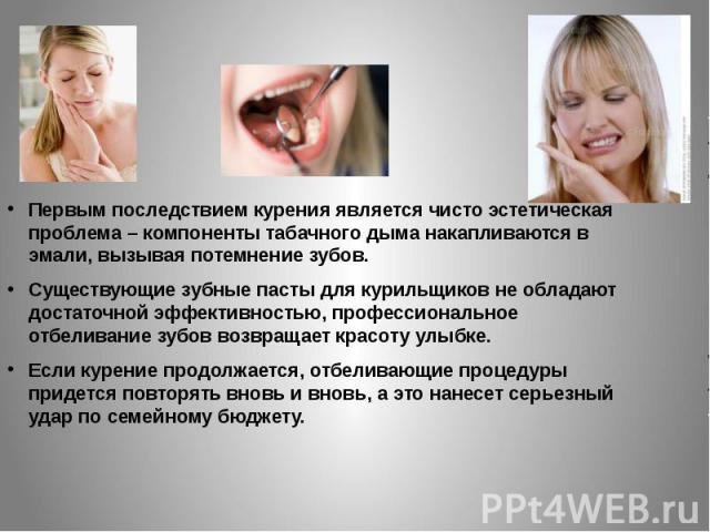 Первым последствием курения является чисто эстетическая проблема – компоненты табачного дыма накапливаются в эмали, вызывая потемнение зубов. Первым последствием курения является чисто эстетическая проблема – компоненты табачного дыма накапливаются …