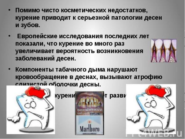 Помимо чисто косметических недостатков, курение приводит к серьезной патологии десен и зубов.Помимо чисто косметических недостатков, курение приводит к серьезной патологии десен и зубов. Европейские исследования последних лет показали, что курение в…