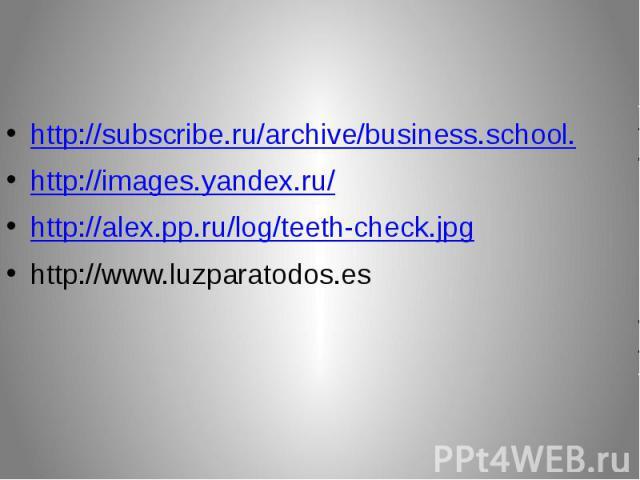 http://subscribe.ru/archive/business.school.http://images.yandex.ru/http://alex.pp.ru/log/teeth-check.jpghttp://www.luzparatodos.es