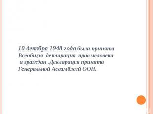 10 декабря 1948 года была принята Всеобщая декларация прав человека и граждан .Д